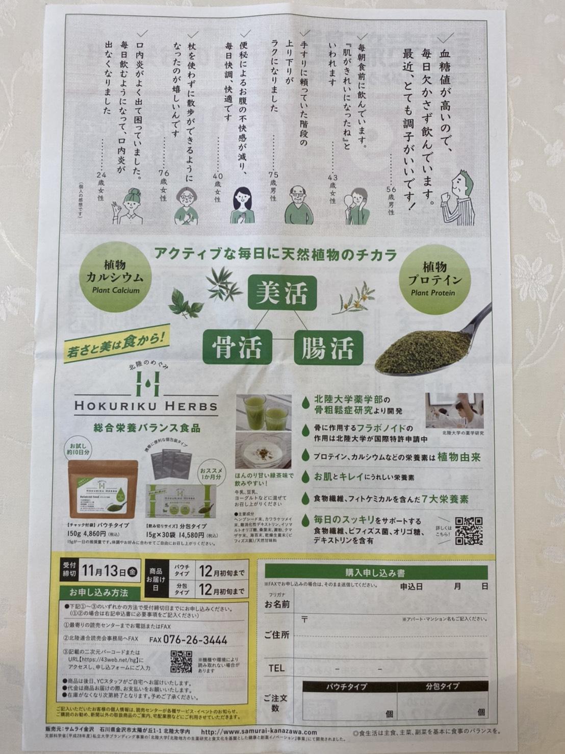 サムライ金沢株式会社
